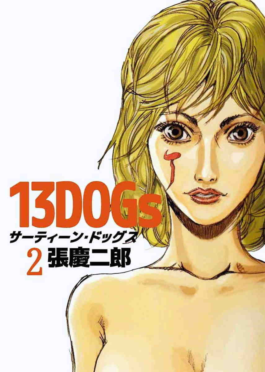13DOGs 2巻